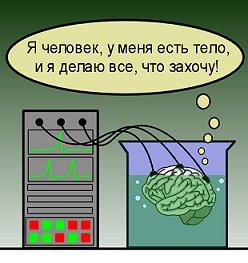 Мозг в колбе (бочке) - мысленный эксперимент, Солипсизм.Ру, Википедия