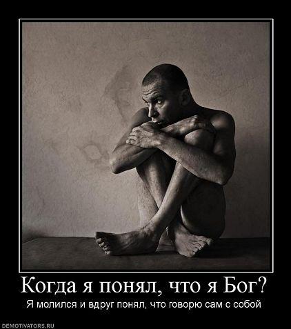 Я - Бог Демотиваторс.ру - Солипсизм.ру