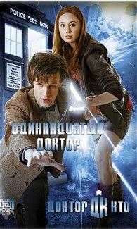 Доктор Кто (Doctor Who) на сайте Солипсизм.Ру