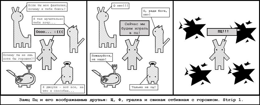 Заяц ПЦ и его воображаемые друзья на сайте Солипсизм.Ру